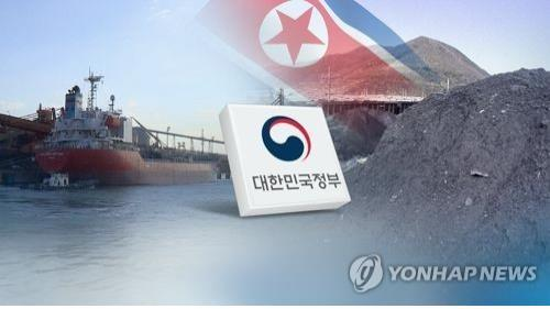 Customs office probing two additional suspected cases of NK coal shipment