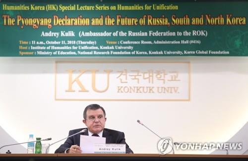 Russian Ambassador to South Korea Andrey Kulik speaks during a special lecture at Seoul's Konkuk University on Oct. 11, 2018. (Yonhap)