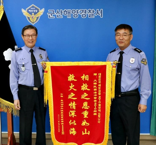 This photo, released by the Coast Guard on Oct. 11, 2018, shows a banner of golden brocade that the fishing industry association in the Chinese city of Taizhou sent to the South Korean Coast Guard to express its thanks to the guard for its rescue of eight sailors in a fishing boat fire last month in waters off South Korea's west coast. (Yonhap)