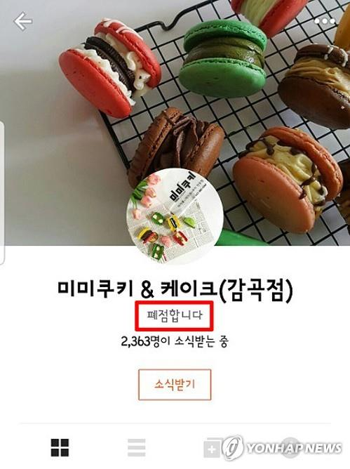 """This image captured on Sept. 28, 2018, shows the main online page of Mimi Cookies, which is alleged to have scammed consumers by replacing their organic desserts with ones from a hypermarket and reselling them. The word in the red box reads, """"We've closed down."""" (Yonhap)"""