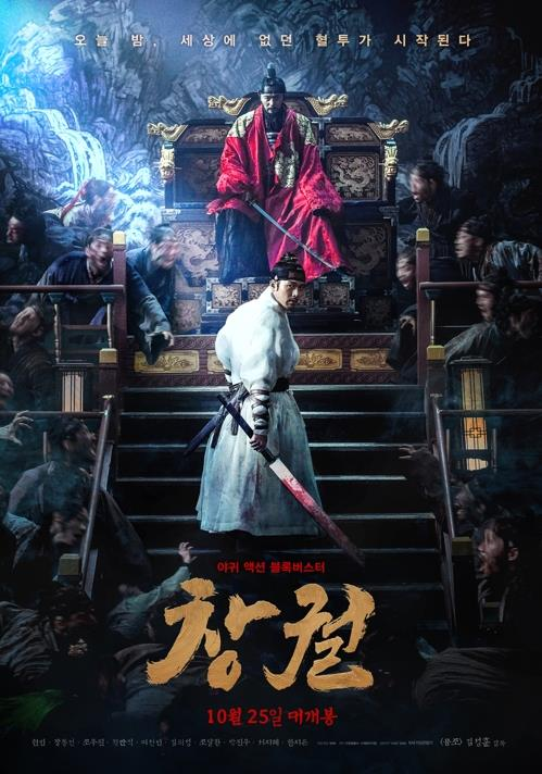 """A promotional poster for """"Rampant"""" (Yonhap)"""