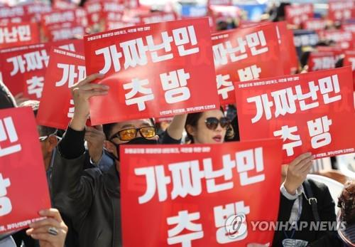 This photo, taken Oct. 20, 2018, shows protesters calling for the deportation of what they call fake refugees during their rally in central Seoul. (Yonhap)