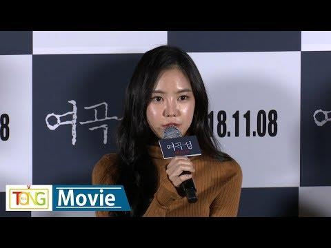 Son Na-eun of Apink attends press screening for 'The Wrath'