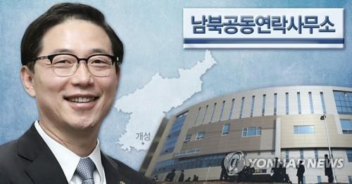 (2nd LD) Koreas hold meeting of liaison office chiefs amid delayed cross-border projects