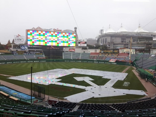 The field at SK Happy Dream Park in Incheon, 40 kilometers west of Seoul, is covered in tarps on Nov. 8, 2018, ahead of the scheduled Game 4 of the Korean Series between the home team SK Wyverns and the Doosan Bears. The Korea Baseball Organization postponed the game to Nov. 9 because of rain. (Yonhap)