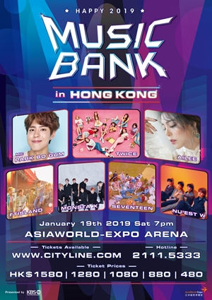 The poster for Music Bank in Hong Kong, provided by the South Korean national broadcaster KBS. (Yonhap)