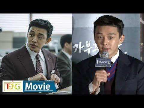 Yoo Ah-in of 'Default' says he tried to make his character less hateful