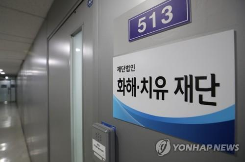 (LEAD) S. Korea to shut down 'comfort women' foundation