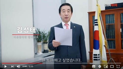 (Yonhap Feature) In tech-savvy S. Korea, YouTube emerges as new political battleground