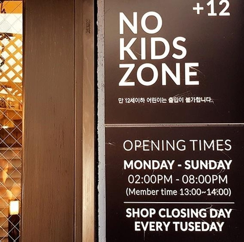 (Yonhap Feature) Discrimination vs. rights: Controversy swirls over no-kids zones
