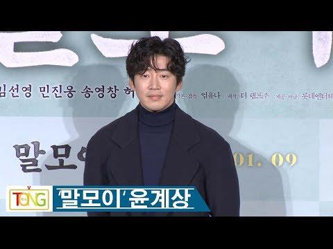 Yoon Kye-sang plays role of colonial-era linguist to preserve Korean