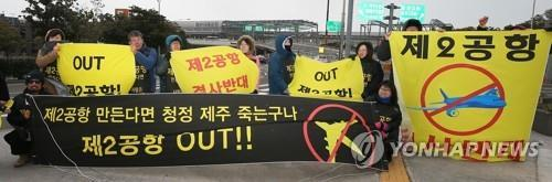 Construction of new Jeju airport delayed due to protests from residents, activists