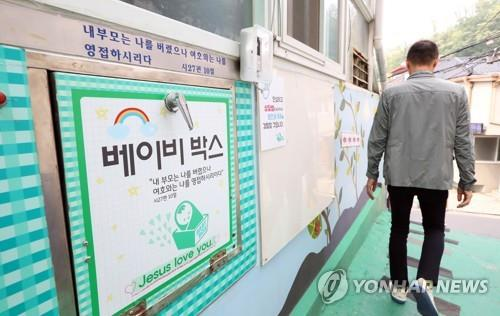 (Yonhap Feature) Leaving controversies behind, 'baby box' saves over 1,500 lives in a decade
