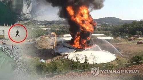 S. Korea to install fire detectors near oil storage tanks