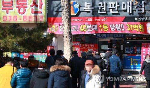 (Yonhap Feature) Koreans pin financial hopes on lottery amid economic hardships