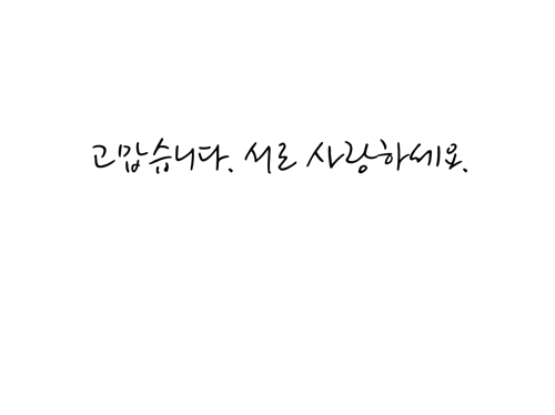 Handwriting of late Cardinal Kim Sou-hwan memorialized as computer typeface