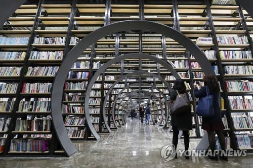 (Yonhap Feature) City-run used bookshop offers to keep alive things from bygone days