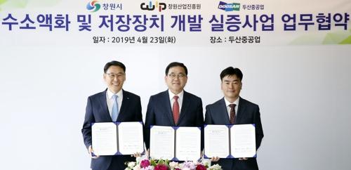 Doosan Heavy to build S. Korea's 1st liquid hydrogen plant