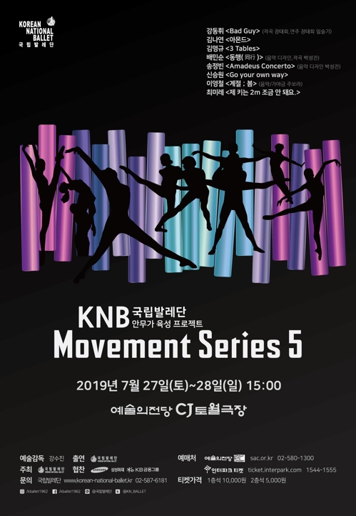 Korean National Ballet to stage 5th annual creative ballet series this month
