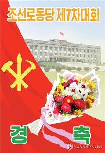 Affiche du 7e Congrès du Parti du travail nord-coréen (Utilisation en Corée du Sud uniqument et redistribution interdite)