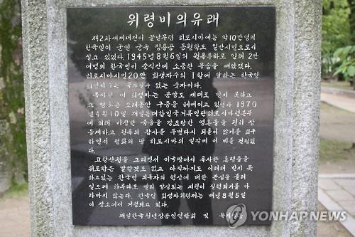 Monument de commémoration des victimes coréennes du bombardement d'Hiroshima