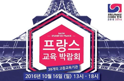 L'affiche du salon «Etudier en France», organisé par l'Espace CampusFrance Séoul, rattaché à l'ambassade de France en Corée, tenu le 16 octobre 2016 à l'hôtel Novotel Ambassador Gangnam, à Séoul