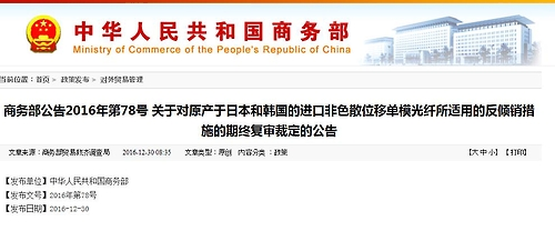 Capture d'écran du site officiel du ministère chinois du Commerce