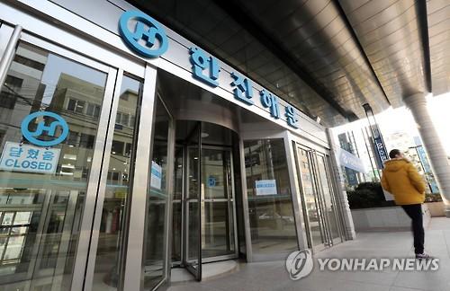Le batîment de Hanjin Shipping à Busan le jour de sa faillite, le 17 février 2017.
