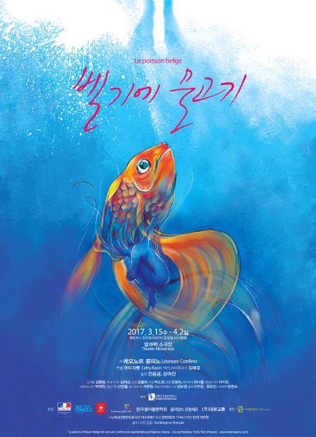 L'affiche de la pièce de théâtre «Le poisson belge».