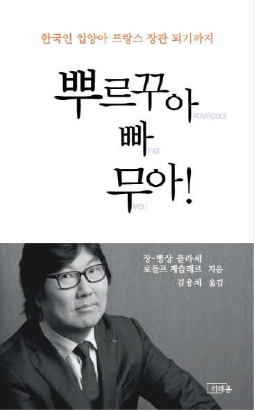 Traduction en coréen de l'autobiographie de Jean-Vincent Placé