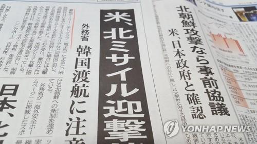 Article de presse japonais sur une possible attaque américaine contre la Corée du Nord.