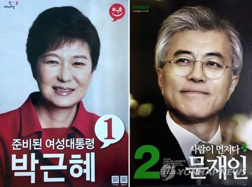 Les affiches officielles de Park Geun-hye et Moon Jae-in lors de l'élection présidentielle en décembre 2012.