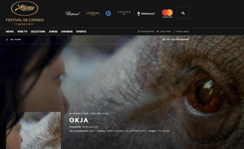 Capture d'image du site Web du Festival de Cannes