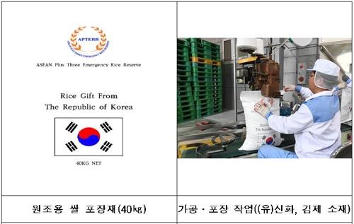 Un sac de riz pour aider des pays comme le Cambodge et la Birmanie (Ministère de l'Agriculture=Yonhap)