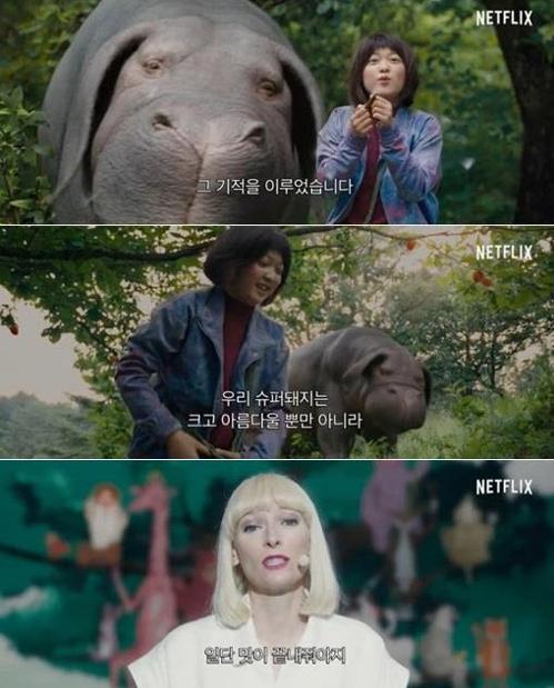 Des scènes de la bande-annonce du film «Okja».