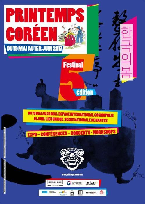 Affiche du festival «Printemps coréen» à Nantes 2017