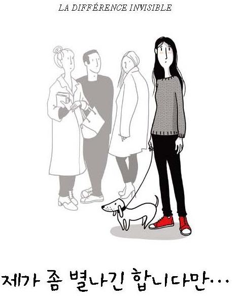 Couverture de la traduction en coréen de «La Différence invisible» ⓒ Esoope