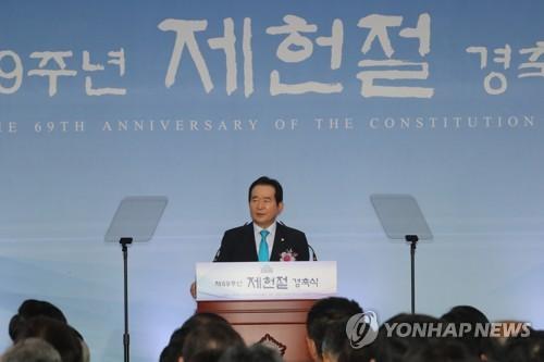 Le président de l'Assemblée nationale Chung Sye-kyun prononce un discours au Parlement à Séoul, lors de la cérémonie marquant le 69e anniversaire du jour de la Constitution