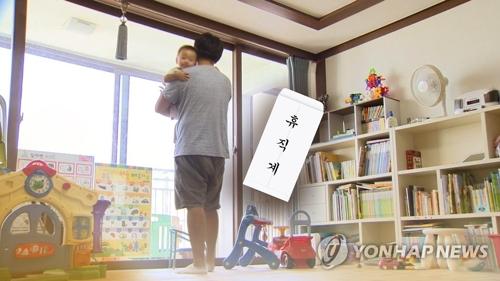 Photomontage de Yonhap News TV