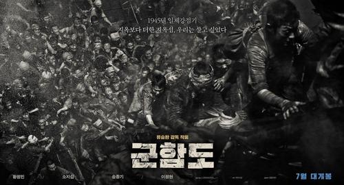 L'affiche du film «The Battleship Island» (2017), réalisé par Ryoo Seung-wan.