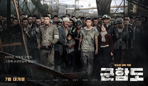 Affiche de «The Battleship Island»