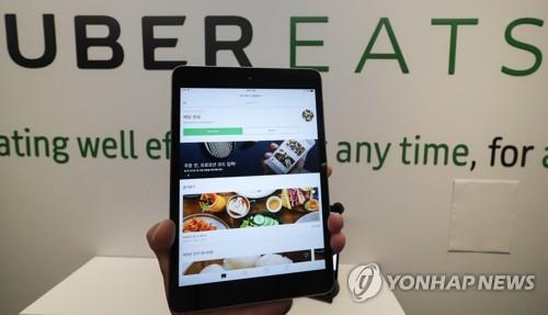 Cette photo prise le 10 août 2017 à Séoul montre l'application mobile UberEATS lancée le même jour par Uber en Corée du Sud. Cette application permet de se faire livrer des plats cuisinés à l'endroit de son choix.
