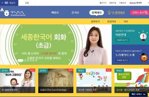 Capture d'écran du site d'apprentissage de la langue coréenne de l'institut Roi Sejong, Nuri-Sejonghakdang.