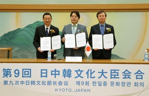 Le ministre sud-coréen Do Jong-hwan (à droite) et ses homologues chinois et japonais, Luo Shugang et Yoshimasa Hayashi, après avoir signé la «déclaration de Kyoto», le 26 août 2017.