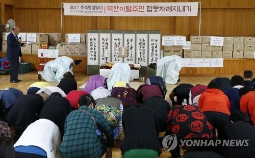 Des transfuges nord-coréens lors d'un culte des ancêtres le 24 septembre 2017 à Chuncheon à l'approche de la fête des moissons.