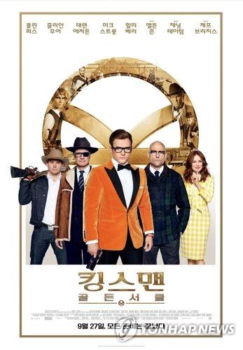 Affiche de «Kingsman : Le Cercle d'or» © 20th Century Fox Korea