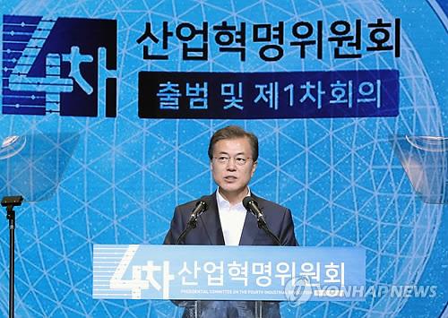 Le président Moon Jae-in lors de la réunion inaugurale du Comité sur la 4e révolution industrielle au S-Plex Center à Séoul, le mercredi 11 octobre 2017.