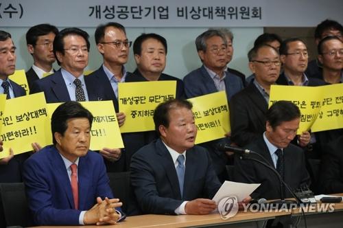 Les patrons des entreprises sud-coréennes possédant une usine au complexe industriel de Kaesong, aujourd'hui fermé, donnent une conférence de presse le 11 octobre 2017 à Séoul.