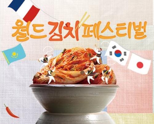 Affiche du World Kimchi Festival
