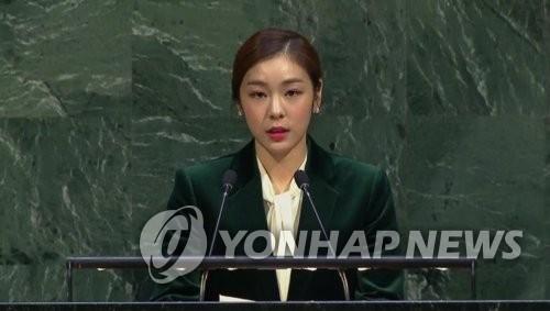 L'ambassadrice de bonne volonté des JO de PyeongChang et l'ancienne patineuse artistique Kim Yu-na prend la parole à l'assemblée générale de l'ONU à New York.